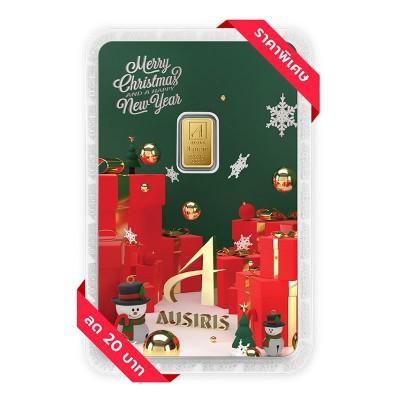 ทองคำแท่ง 1 กรัม คริสต์มาส-ปีใหม่ การ์ดเขียว-กล่องของขวัญสีแดง
