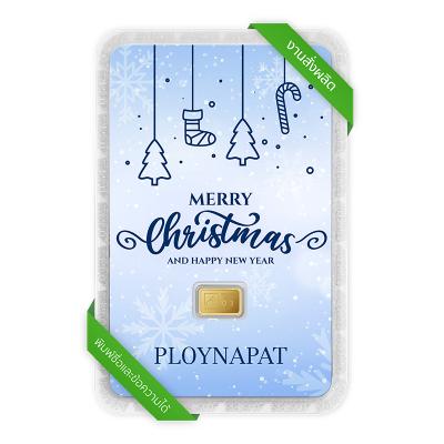 ทองคำแท่ง 0.3 กรัม Merry Christmas การ์ดสีฟ้า สั่งพิมพ์ชื่อ