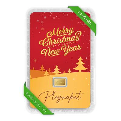 ทองคำแท่ง 0.3 กรัม Merry Christmas การ์ดสีแดง สั่งพิมพ์ชื่อ