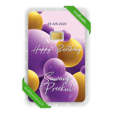 ทองคำแท่ง 0.3 กรัม Happy Birthday การ์ดสีม่วง สั่งพิมพ์ชื่อ