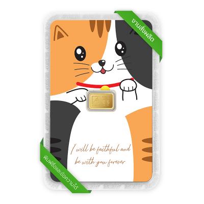 ทองคำแท่ง 0.6 กรัม Money the Cat สั่งพิมพ์ชื่อ