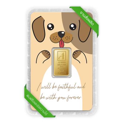 ทองคำแท่ง 1 สลึง Lucky the Dog สั่งพิมพ์ชื่อ