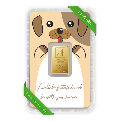 ทองคำแท่ง 2 สลึง Lucky the Dog สั่งพิมพ์ชื่อ