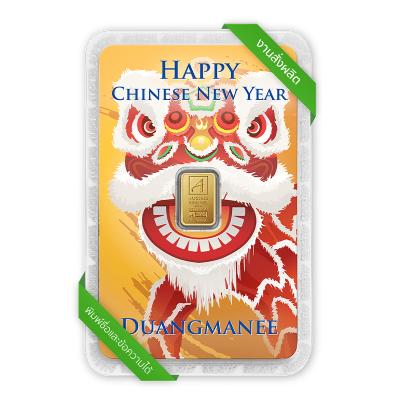 ทองคำแท่งครึ่งสลึง การ์ดสีเหลืองลายสิงโตจีน สั่งพิมพ์ชื่อ