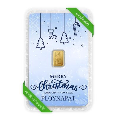 ทองคำแท่งครึ่งสลึง Merry Christmas การ์ดสีฟ้า สั่งพิมพ์ชื่อ