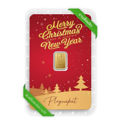 ทองคำแท่งครึ่งสลึง Merry Christmas การ์ดสีแดง สั่งพิมพ์ชื่อ