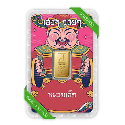 ทองคำแท่ง 1 สลึง การ์ดสีชมพูเฮงๆ รวยๆ สั่งพิมพ์ชื่อ