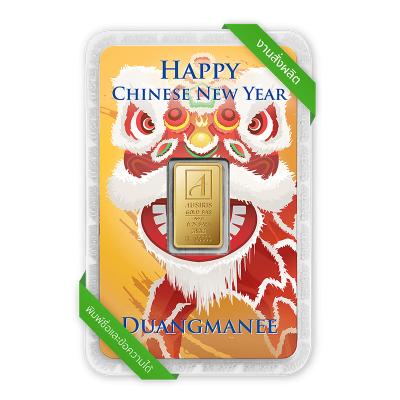 ทองคำแท่ง 1 สลึง การ์ดสีเหลืองลายสิงโตจีน สั่งพิมพ์ชื่อ