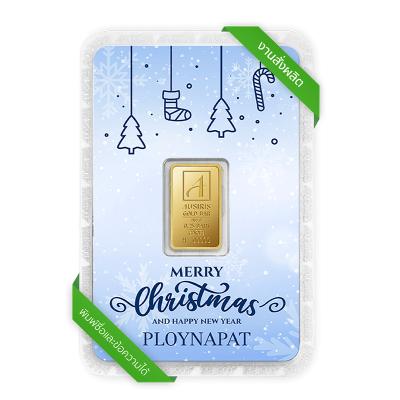 ทองคำแท่ง 1 สลึง Merry Christmas การ์ดสีฟ้า สั่งพิมพ์ชื่อ