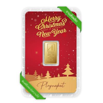 ทองคำแท่ง 1 สลึง Merry Christmas การ์ดสีแดง สั่งพิมพ์ชื่อ