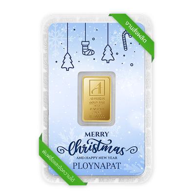 ทองคำแท่ง 2 สลึง Merry Christmas การ์ดสีฟ้า สั่งพิมพ์ชื่อ