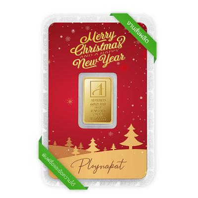 ทองคำแท่ง 2 สลึง Merry Christmas การ์ดสีแดง สั่งพิมพ์ชื่อ