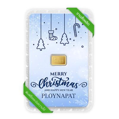 ทองคำแท่ง 0.6 กรัม Merry Christmas การ์ดสีฟ้า สั่งพิมพ์ชื่อ