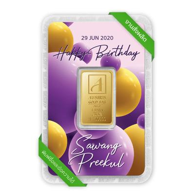 ทองคำแท่ง 1 บาท Happy Birthday การ์ดม่วง สั่งพิมพ์ชื่อ