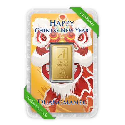 ทองคำแท่ง 1 บาท การ์ดสีเหลืองลายสิงโตจีน สั่งพิมพ์ชื่อ