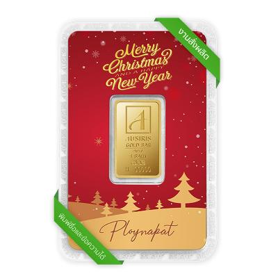 ทองคำแท่ง 1 บาท Merry Christmas การ์ดสีแดง สั่งพิมพ์ชื่อ