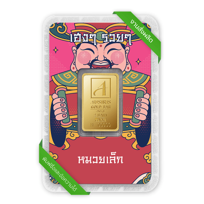 ทองคำแท่ง 2 บาท การ์ดสีชมพูเฮงๆ รวยๆ สั่งพิมพ์ชื่อ