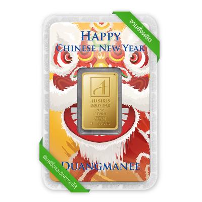 ทองคำแท่ง 2 บาท การ์ดสีเหลืองลายสิงโตจีน สั่งพิมพ์ชื่อ
