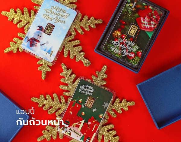 ทองคำแท่งสำหรับให้เป็นของขวัญปีใหม่ คริสต์มาส